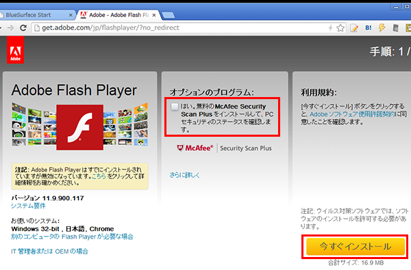 動画の再生にはFlash Playerが必要です」と表示される場合の対応